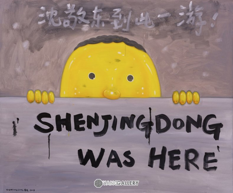 """I Was Here"" Shen Jingdong Solo Exhibition"