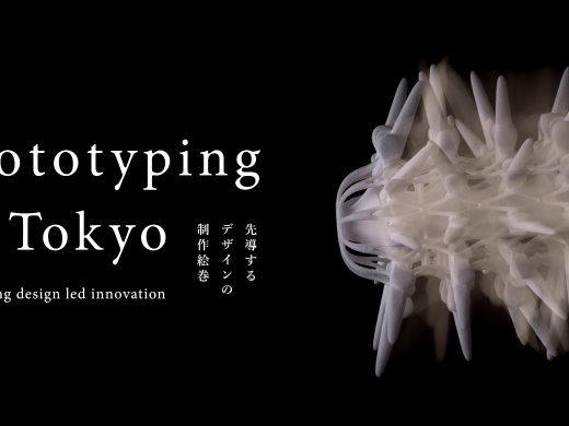 Prototyping in Tokyo – Illustrating Design-Led Innovation