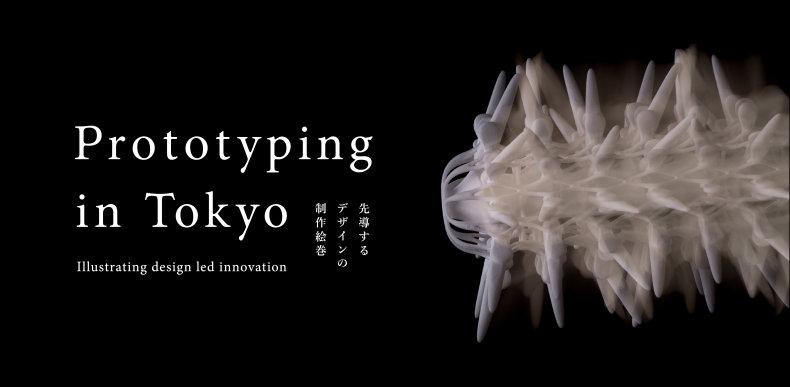 Prototyping in Tokyo – Illustrating Design-Led Innovation